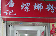 唐记柳州螺蛳粉