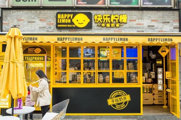 快乐柠檬产品图3