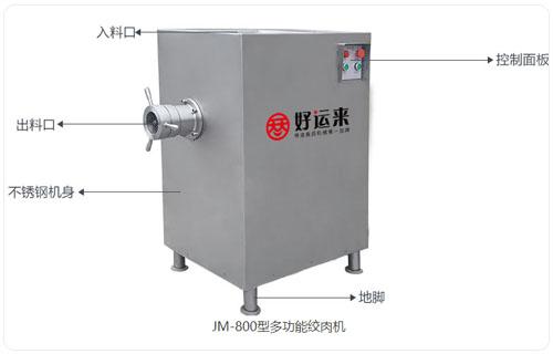 JM-800型多功能绞肉机