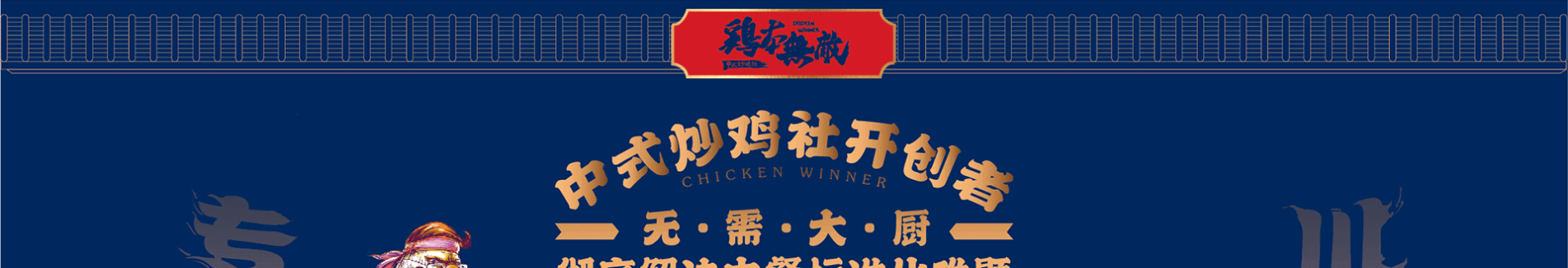 鸡本无敌海报