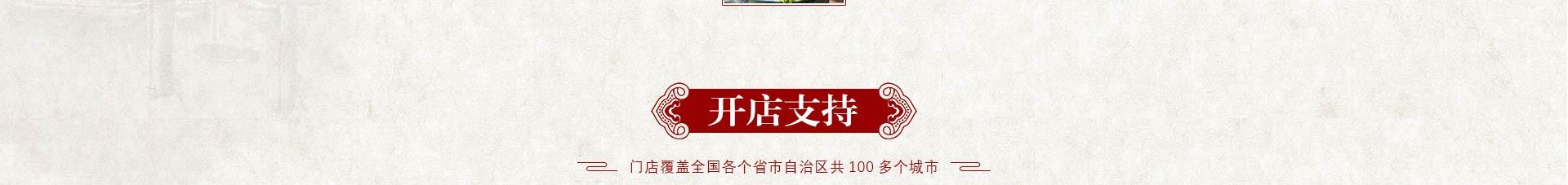 蜀大侠火锅招商海报