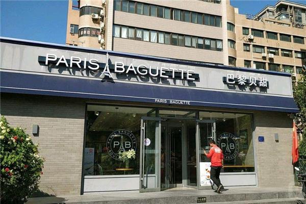 巴黎贝甜门店