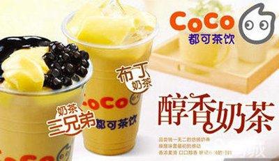 加盟问答-小吃网加盟coco奶茶有什么优势小吃论坛(1)