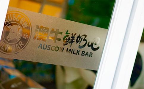 开店案例-小吃网泉州澳牛鲜奶吧加盟需要哪些条件小吃论坛(2)