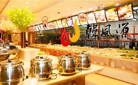 韩风源自助餐厅