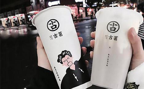 古茗奶茶加盟费