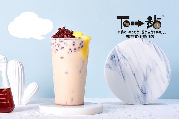 下一站奶茶 产品图4