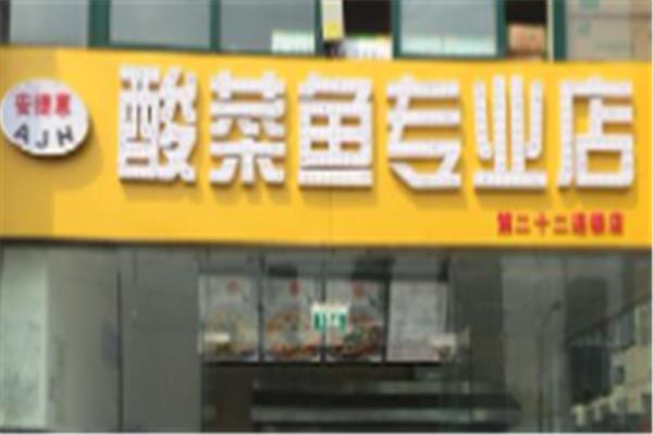 安捷惠酸菜鱼加盟