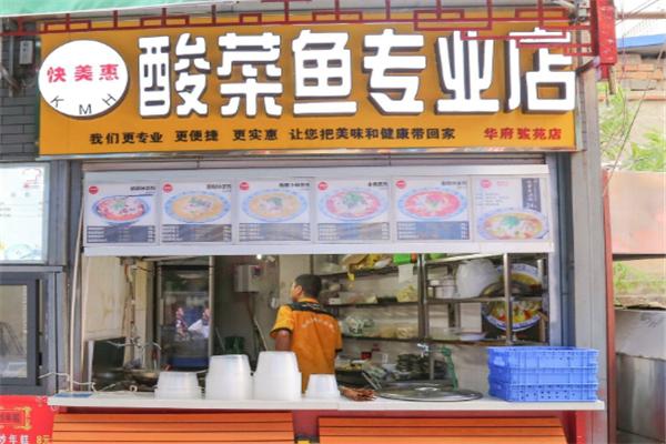 快美惠酸菜鱼加盟