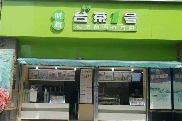 昕辉台茶1号加盟