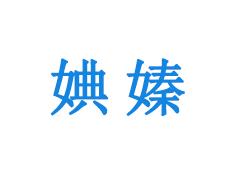 西安婰嫀小吃餐饮培训学校