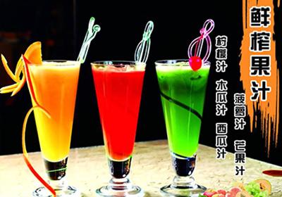 鲜榨果汁培训