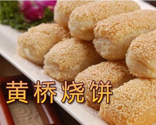 武汉黄桥烧饼培训班