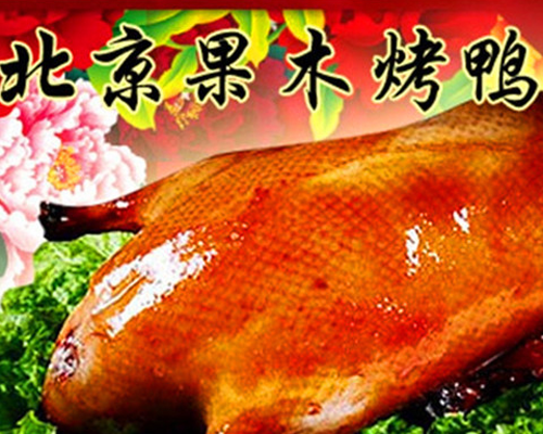 合肥果木烤鸭培训班