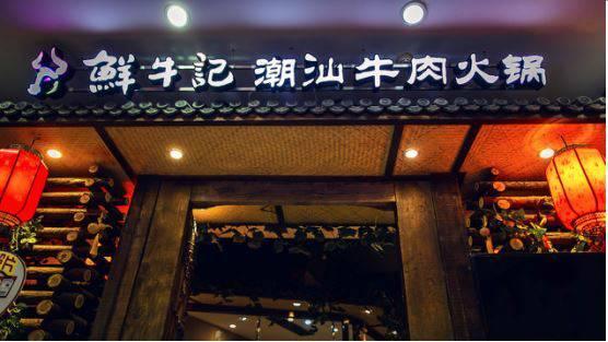 潮汕牛肉火锅遭遇团灭,未来如何发展