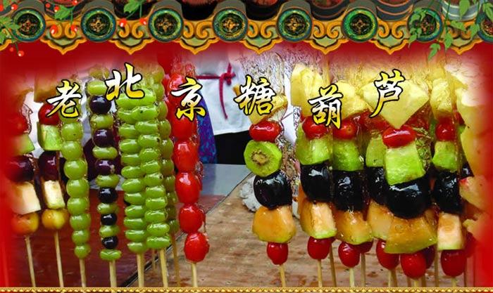 厦门老北京冰糖葫芦技术培训课程