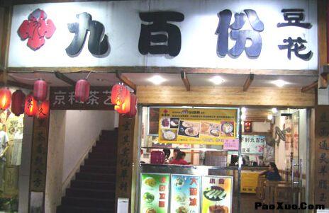 小吃店名字