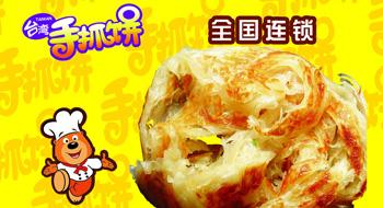天津台湾手抓饼技术培训班