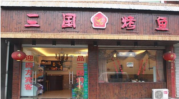 三国烤鱼加盟