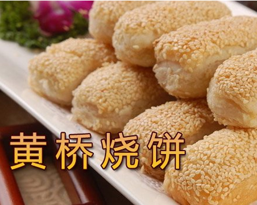 长春黄桥烧饼培训课程