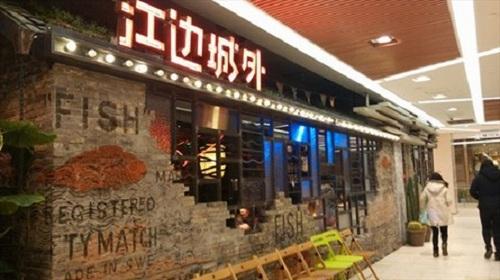 江边城外烤鱼加盟