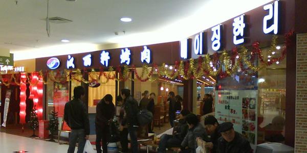 汉丽轩韩式自助烤肉加盟