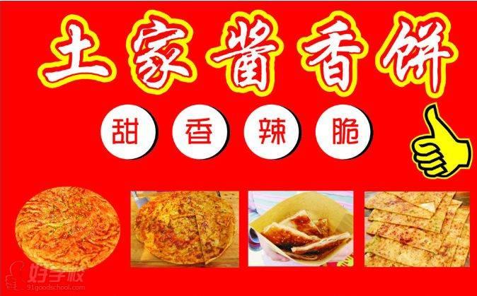 北京学东北酱香饼培训