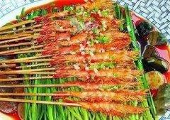 韭香串烤虾