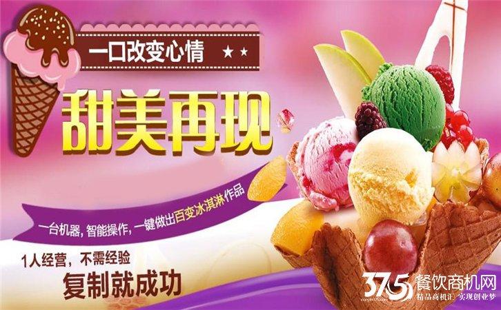 卡奇凌冰淇淋加盟