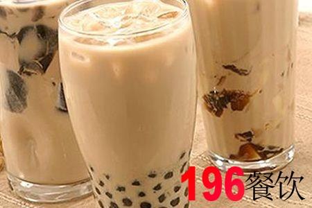 旺客奶茶加盟费用多少钱?旺客奶茶加盟要多少钱?