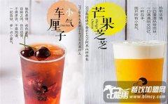 小气茶加盟,做市场上最顶尖的品牌