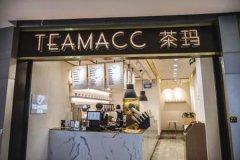茶玛TEAMACC怎么样?茶玛TEAMACC值得加盟吗?