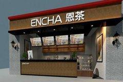 加盟恩茶EnCha要多少钱?恩茶EnCha加盟费用多少钱?