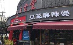 蓉一锅豆花麻辣烫加盟连锁店介绍