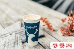瑞幸咖啡B+轮融资1.5亿美元,估值达29亿,要上市了!