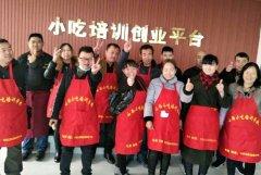 金汤麻辣烫培训哪里有教的沧州小吃培训学校