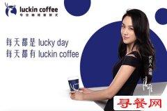 南京小蓝杯瑞幸咖啡加盟怎么样呢 头号耀眼的咖啡品牌万众期待!