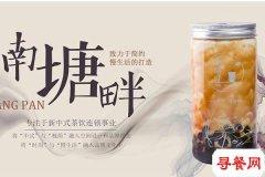 南塘畔奶茶怎么加盟?清晰流程在手更有底气