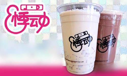 悸动烧仙草奶茶加盟店如何   2019年盈利方法