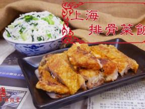 上海排骨菜饭