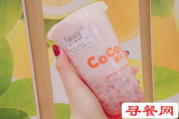 coco奶茶加盟费用是多少钱